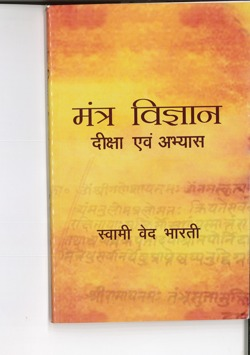 Book cover image: Mantra, the Sacred Chants (Hindi Edition)